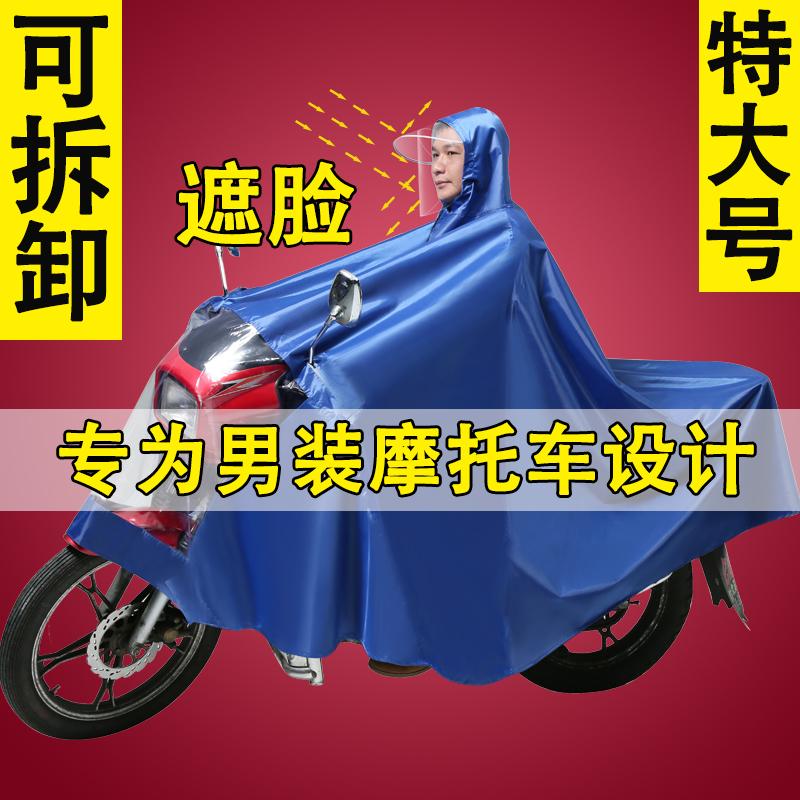 Дождевики для момтоциклов Артикул 600279985646