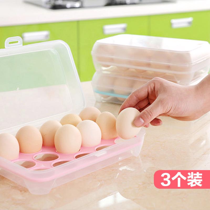3个装 厨房15格放鸡蛋的收纳盒冰箱用鸡蛋保鲜盒多层鸡蛋盒装蛋盒