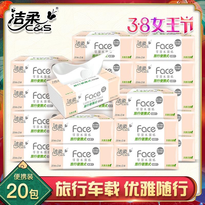 洁柔抽纸Face纸巾无香3层可湿水便携随身装车载装20包卫生纸包邮