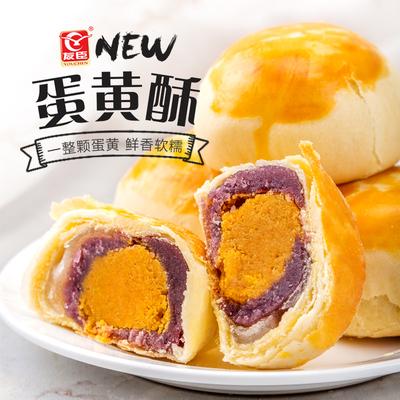 友臣蛋黄酥20枚散装雪媚娘传统手工网红零食美食糕点特产小吃麻薯