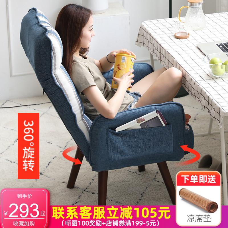 懒人电脑椅子书房靠背座椅卧室电竞椅单人转椅简约沙发舒适家用椅