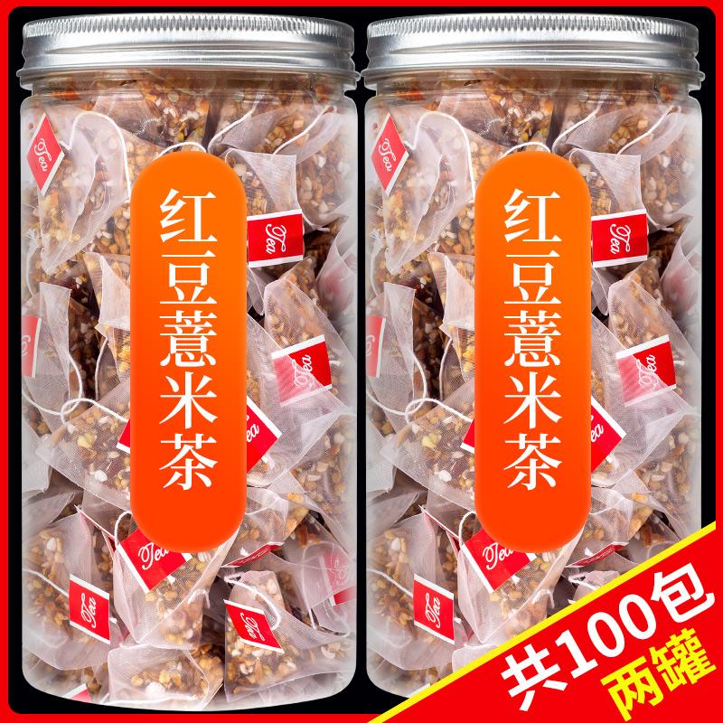 红豆薏米茶祛茶湿茶组合花茶官方旗舰...