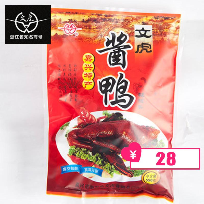 文虎酱鸭嘉兴特产550g卤味熟食30年老品牌浙江美食私房菜新春礼品