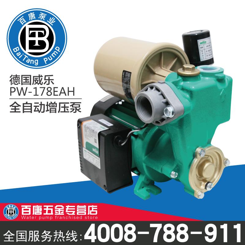 WILO威乐PW-176EAH电动铸铁抽水机自吸泵增压泵自动水泵家用