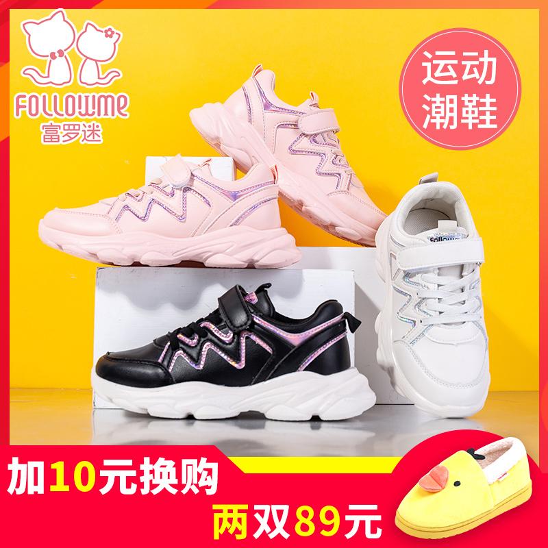 富罗迷女童运动鞋休闲鞋2019秋季新款中大童鞋老爹鞋儿童小白鞋子(非品牌)