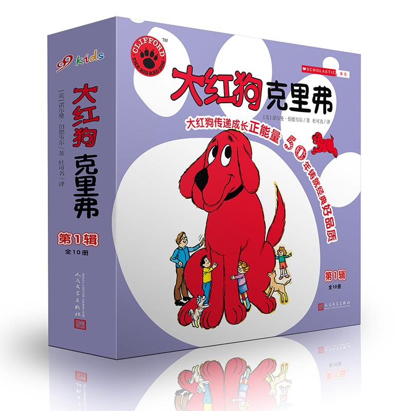 [霹雳图书专营店绘本,图画书]正版 大红狗克里弗系列绘本第一辑全1月销量57件仅售69.8元