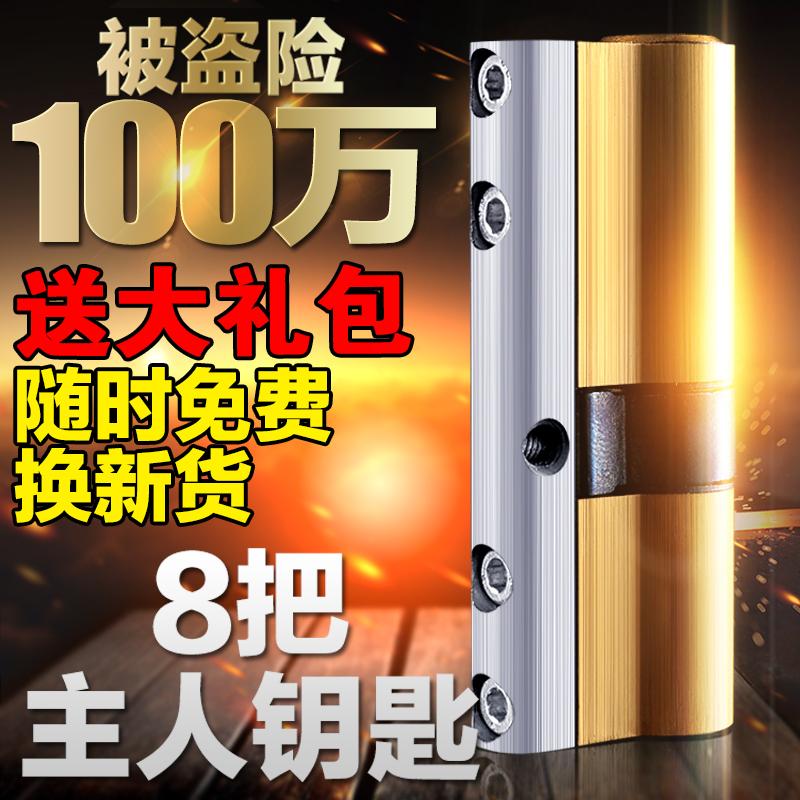 萬金鎖芯 全銅雙麵葉片原超c級防盜門鎖芯 大門 型原超b級鎖具