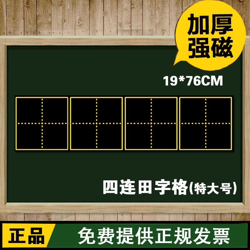 磁性田字格黑板贴 学校教学用品  软磁铁黑板贴四连格19*78cm