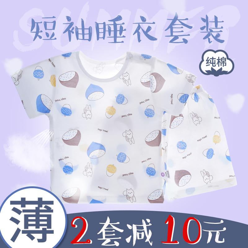 儿童夏季短袖睡衣套装宝宝空调服纯棉薄款男童婴儿幼儿夏装女夏天