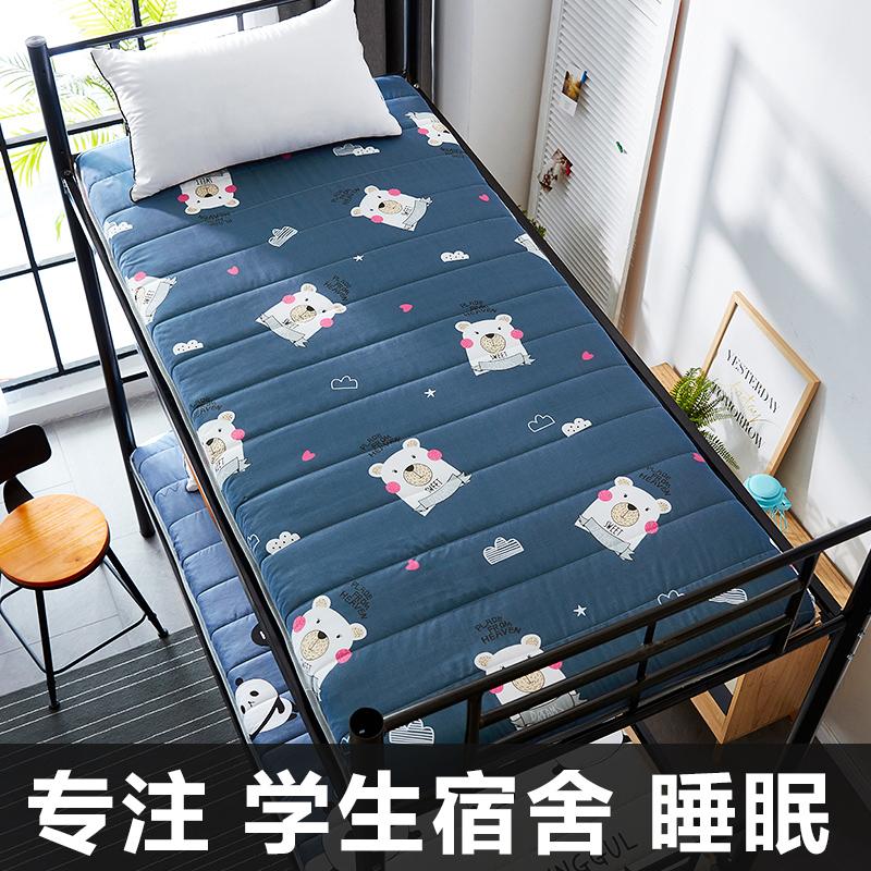12月06日最新优惠学生床垫宿舍0.9m加厚单人床褥寝室上下铺褥子垫被1.2米海绵软垫