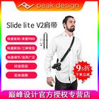 巅峰设计 PeakDesign Slide V2 适用佳能尼康索尼徕卡富士单反微单相机背带 快枪手减压肩带绳 slide lite V2