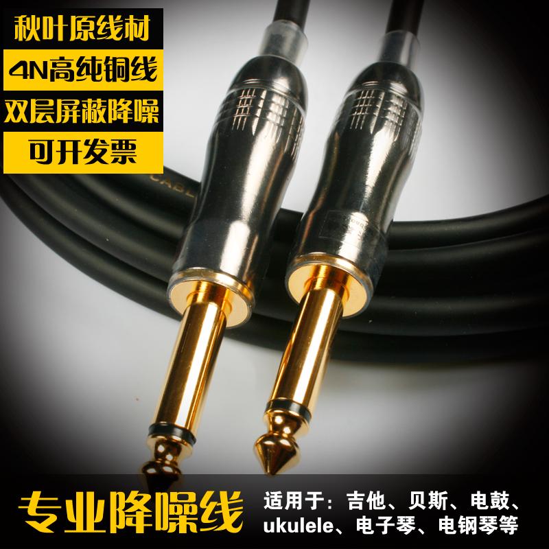 Оригинал Электрический пиано-кабель MOYE Akihabara 1 3 6 10 15 метров Снижение шума электрогитары частота линия бесплатная доставка по китаю