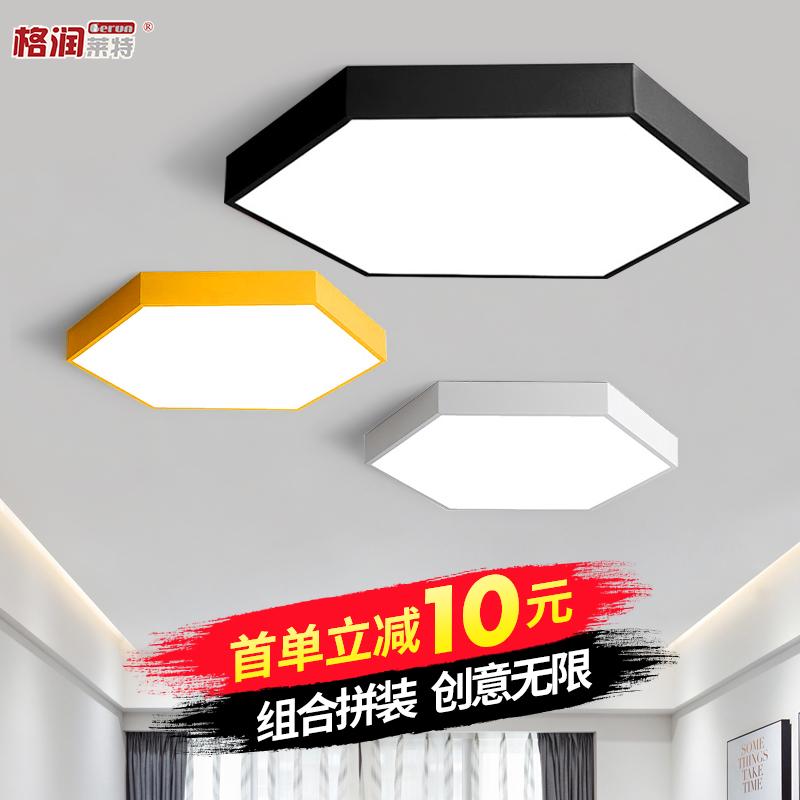 格润莱特超薄led吸顶灯 六边形卧室灯创意几何量子造型儿童房灯具