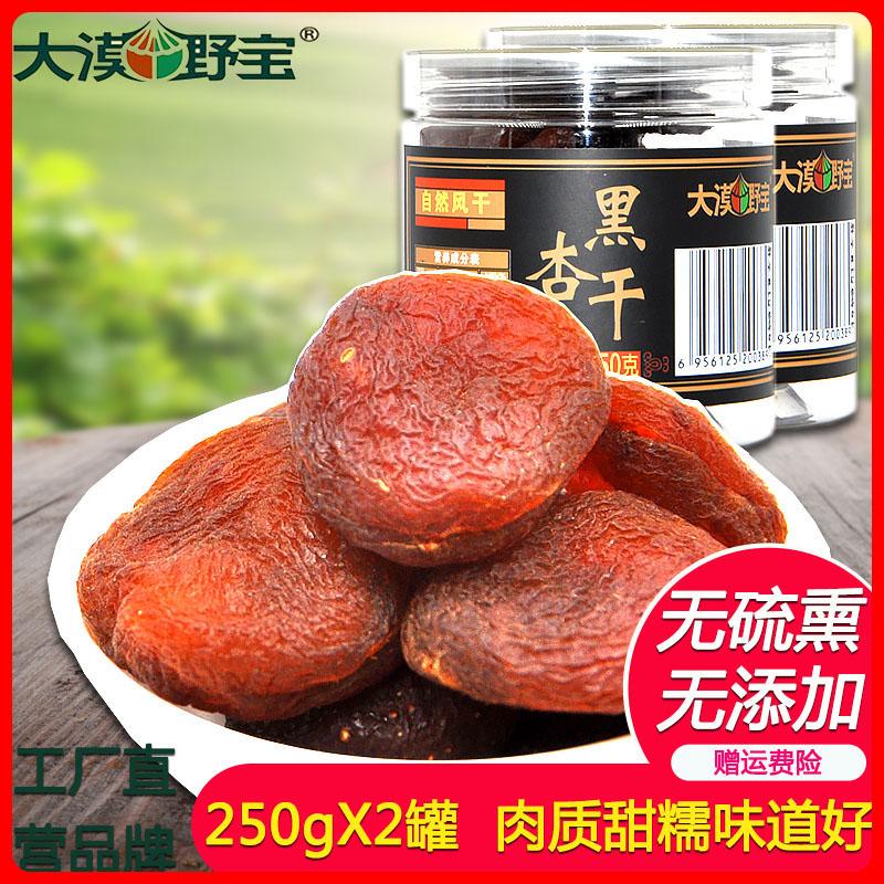 大漠野宝 土耳其杏干无添加杏脯特级大颗黑杏干新疆特产无核500g