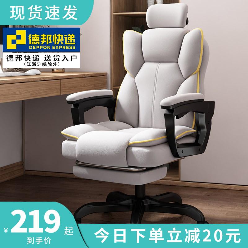 电脑椅家用舒适靠背可躺沙发座椅