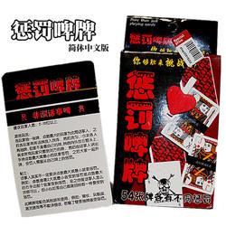 惩罚啤牌 国王游戏 惩罚扑克牌暧昧玩具 聚会酒吧喝酒游戏道具