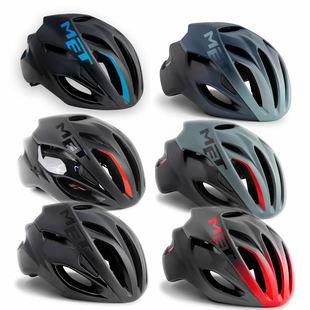 MET Rivale 气动 公路自行车骑行头盔