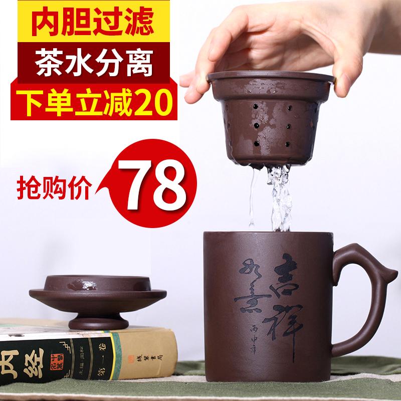 升級版隔漏紫砂杯帶蓋隔艙茶具內膽過濾非陶瓷宜興純全 泡茶杯