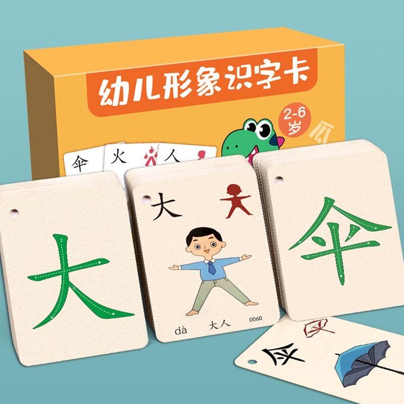 幼儿园宝宝看图认字识字卡片3000字儿童早教启蒙认知汉字神器全套