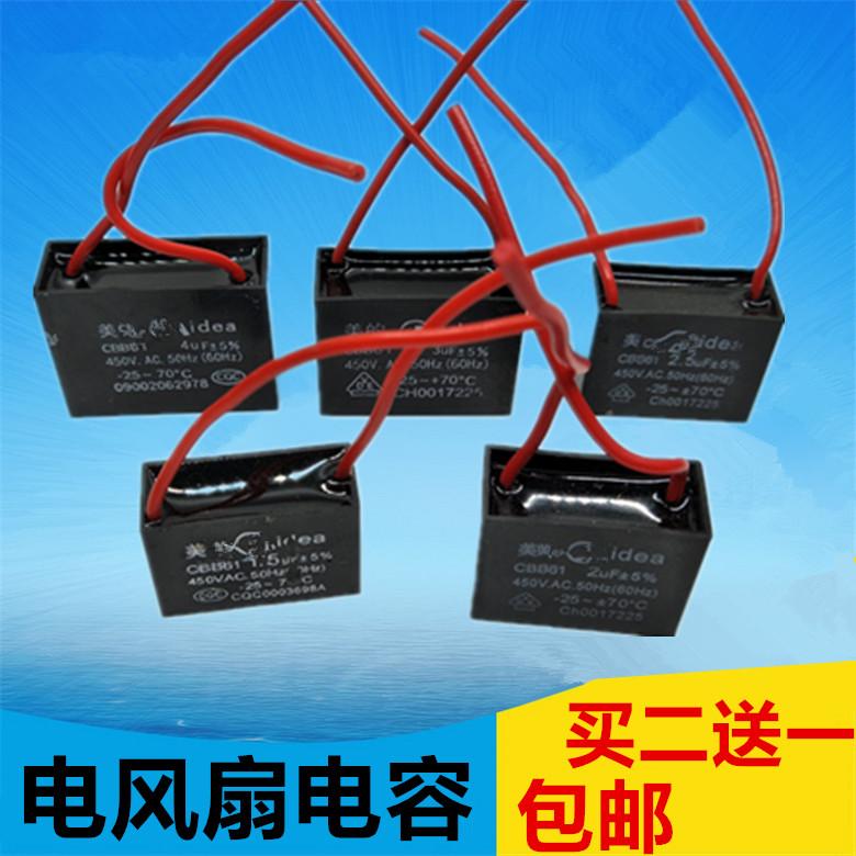 包邮CBB61电风扇电容电机启动电容器450V 1.2uf/1.5/2.5/3/4/4.5
