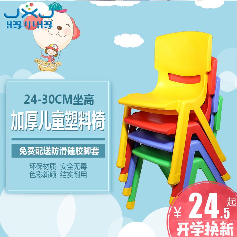 加厚�胗�阂巫�和�靠背凳子塑料����椅子幼��@桌椅凳字家用椅子