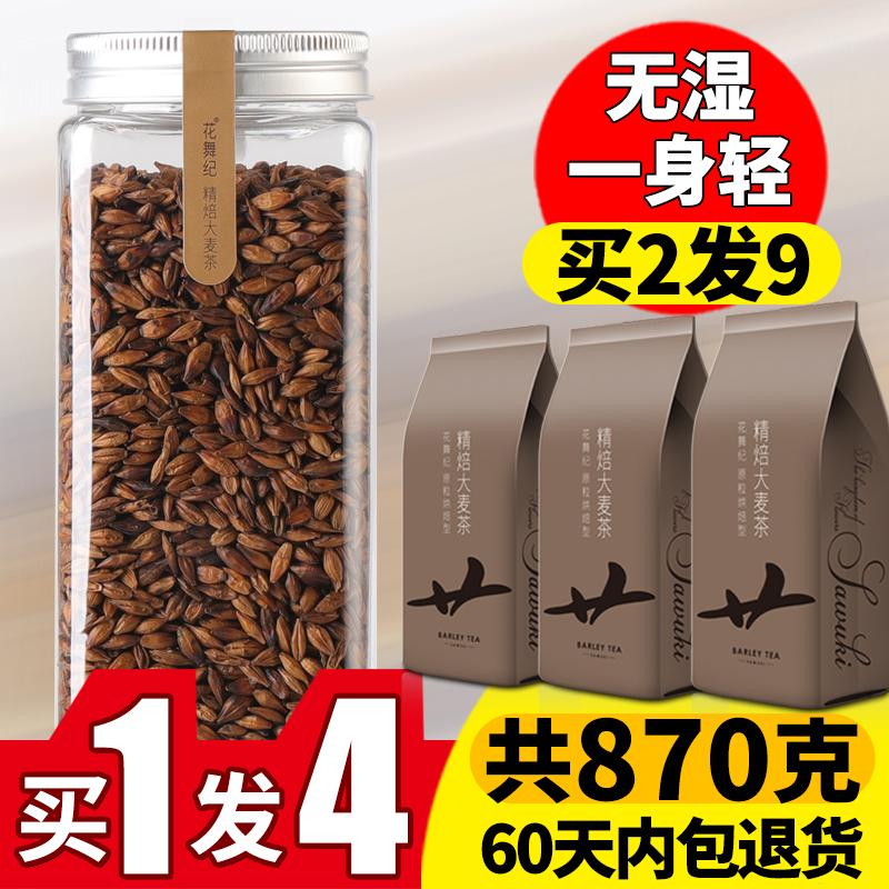 【买1发4】大麦茶原味浓香型宜搭苦荞茶散装小袋装非袋泡茶搭荞麦
