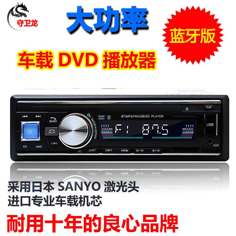 车载DVD主机改装汽车cd机无损蓝牙音乐MP3播放器车用插卡机收音机