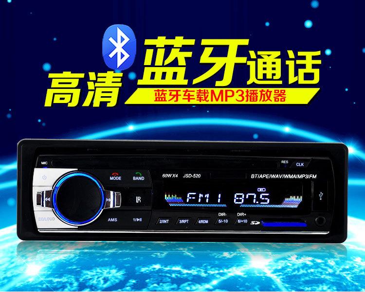 12V 24V通用车载蓝牙电话MP3播放器汽车插卡U盘收音机替代CD机DVD