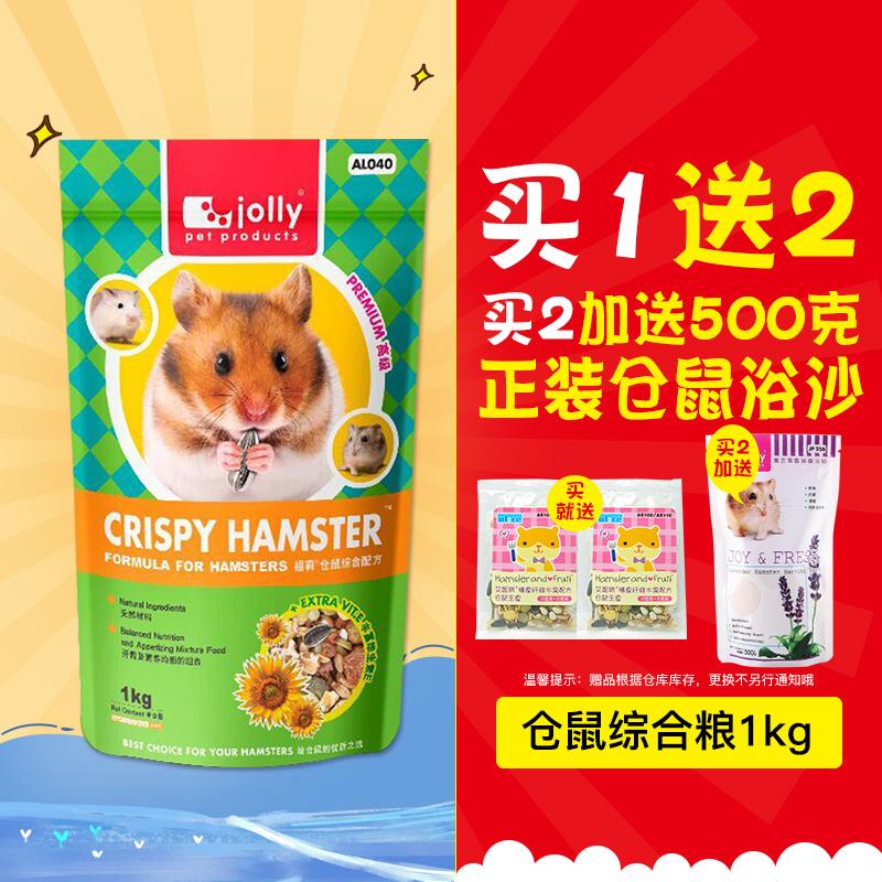 [宠悦宠物用品专营店饲料,零食]包邮拍2包送1包浴沙 JOLLY 金月销量42件仅售12.9元