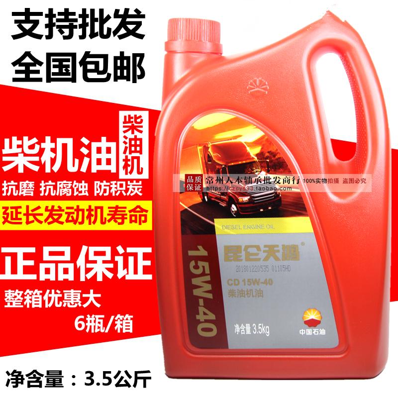 正品 昆仑天鸿发电机轻卡柴油机油CD 15W-40 3.5kg 柴油机油