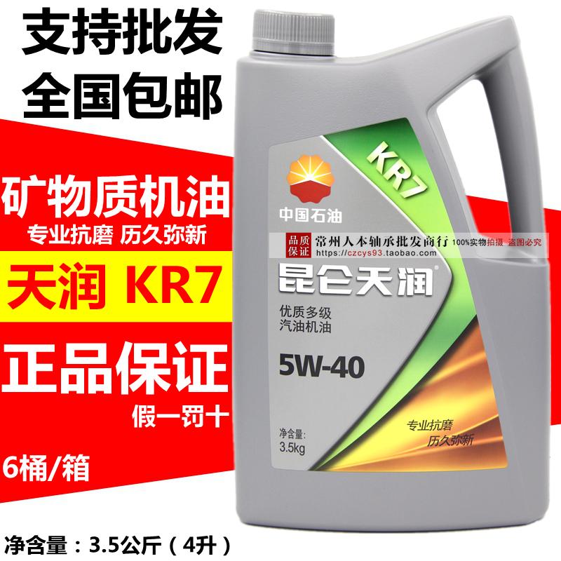 正品 昆仑天润 KR7【四季】汽油机油 SL 5W-40 3.5公斤 4升