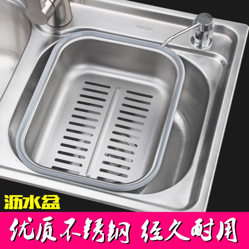 三創廚房不鏽鋼水槽瀝水架瀝水籃碗籃伸縮洗菜籃瀝水盆碗碟架