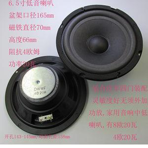 6.5寸中低音喇叭家用音响4欧20瓦,8欧30瓦,25芯铝音圈汽车喇叭