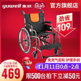 鱼跃轮椅H062铝合金老人轮椅折叠轻便便携小老年手动代步车手推车图片