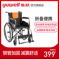 Fish Jump Manual Wheelchair H050 type household full steel pipe reinforced foldable portable free-inflatable rear wheel Wheelchair