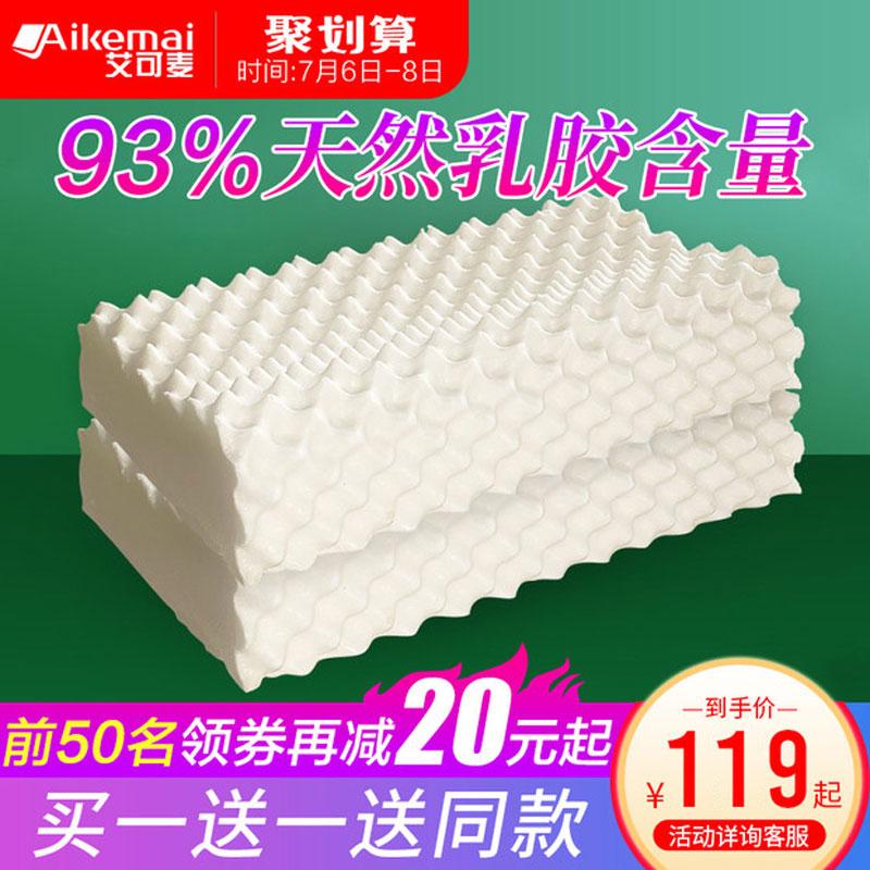 艾可麦泰国乳胶枕头一对天然橡胶枕单人双人成人枕头枕芯儿童家用