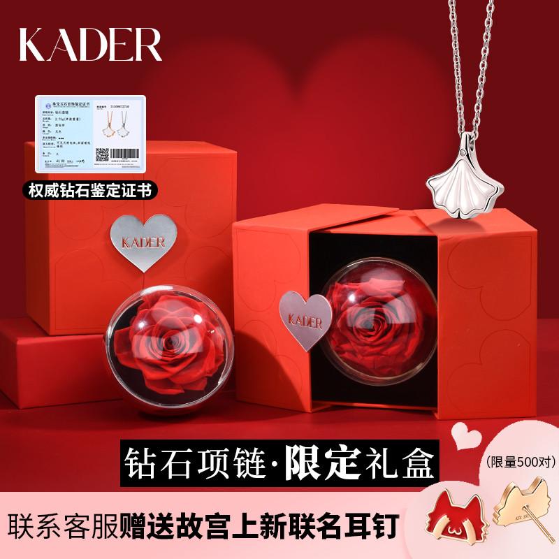 KADER七夕限定礼物女生纪念意义生日项链情人节礼物送女友礼盒