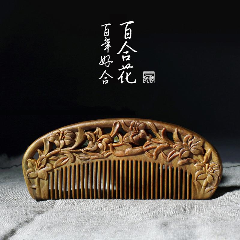 周广胜天然绿檀木梳百年好合整木雕花绿檀木梳子结婚礼物女友
