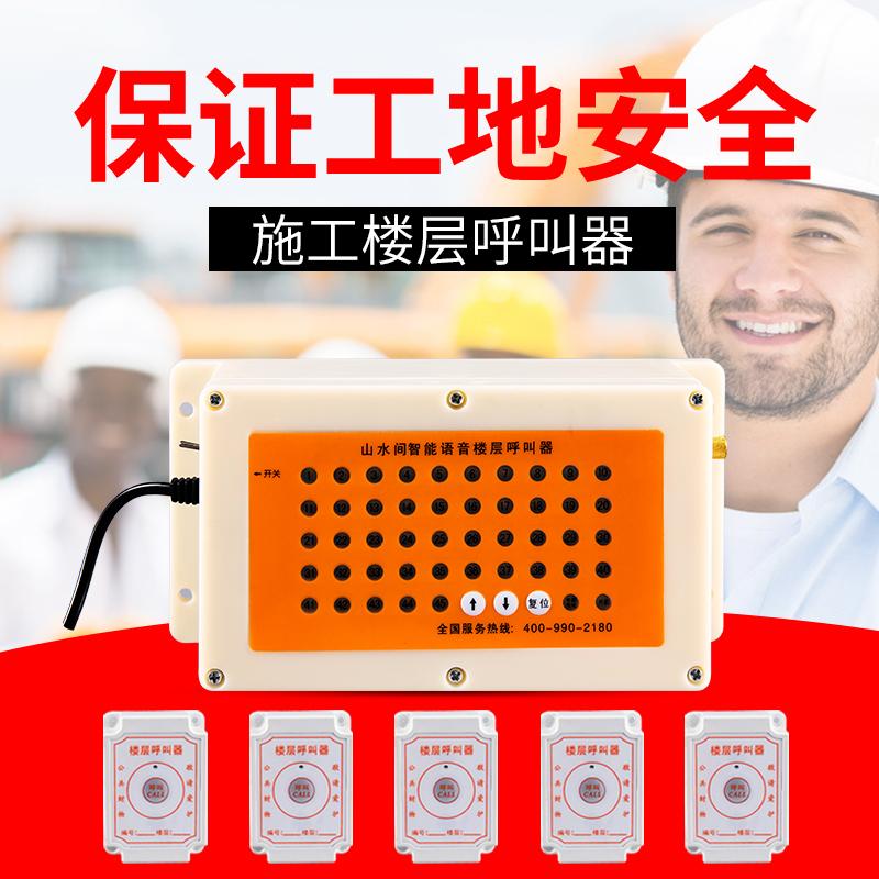 施工电梯防水型呼叫分机楼层呼叫器