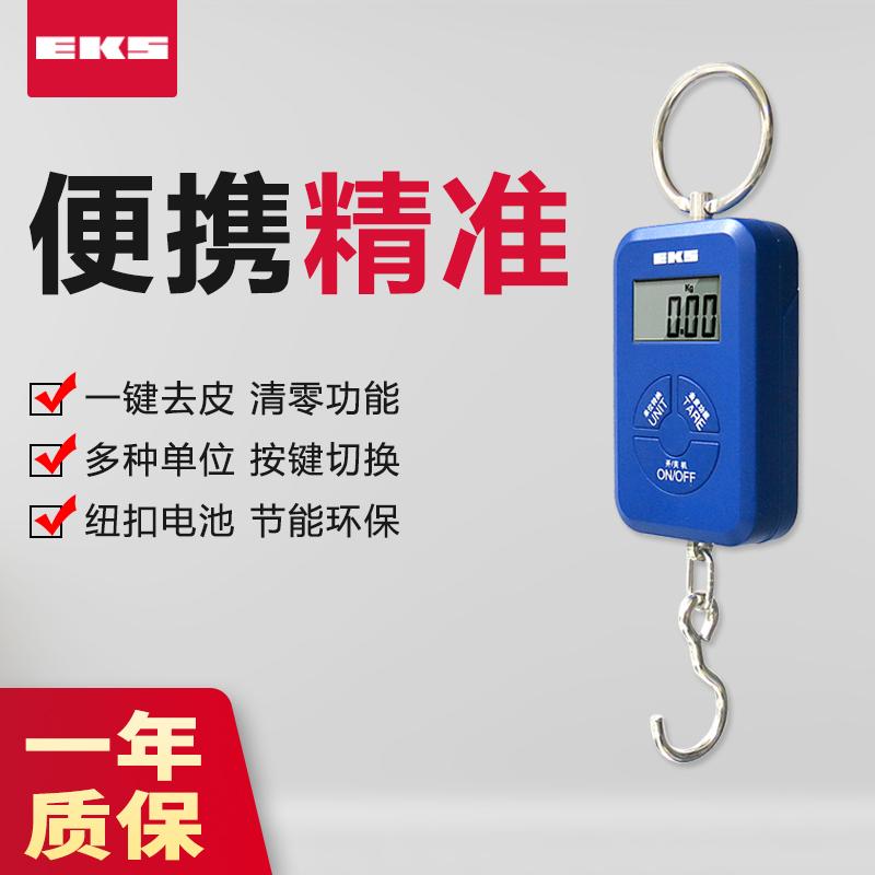 手提秤40kg小型克挂钩称电子秤便携式高精度家用快递称行李弹簧秤