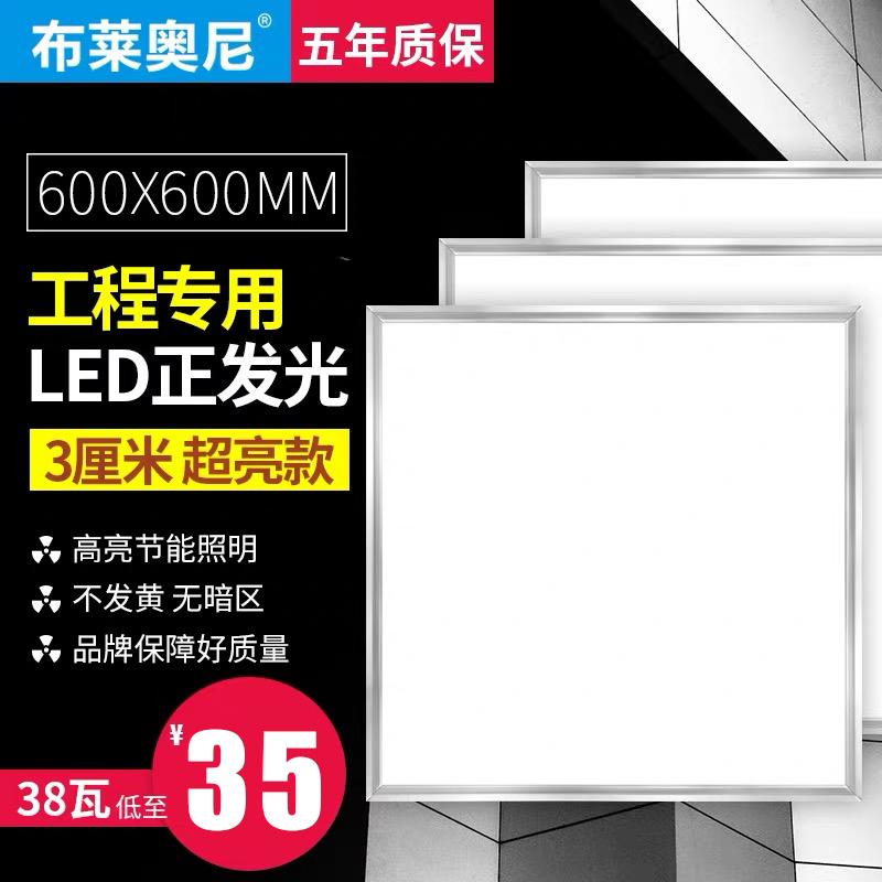 面板燈礦棉板60x60工程燈石膏板600x600平板燈LED集成吊頂