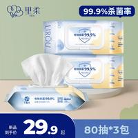 查看泰恩康湿纸巾杀菌消毒抑菌清洁擦脸湿巾家庭实惠装大包装特价家用价格