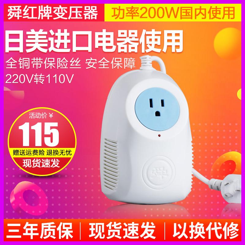 变压器220V转110V电压转换器200W 110V转220V 200W 美国日本