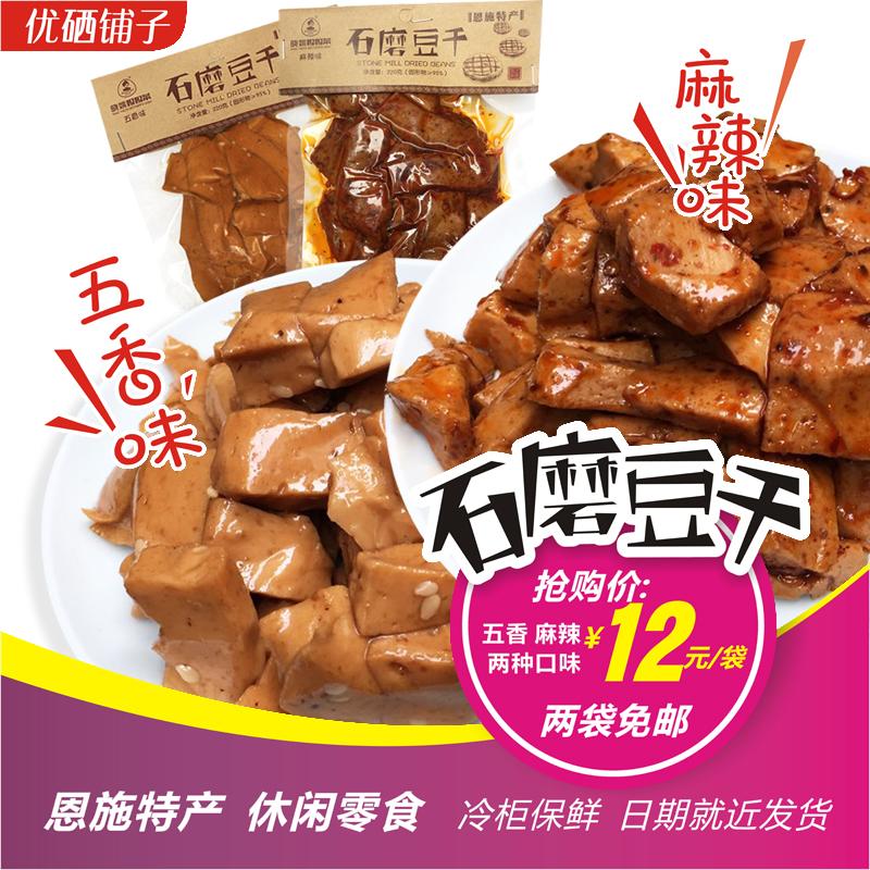 湖北恩施土特产麻辣石磨豆干五香菇豆腐干晓姚妈妈小吃零即食220g