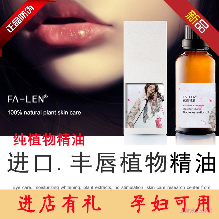 Genuine French flower lip Moisturizing Essential Oil 30ml thick and thin lips shape beautiful lips