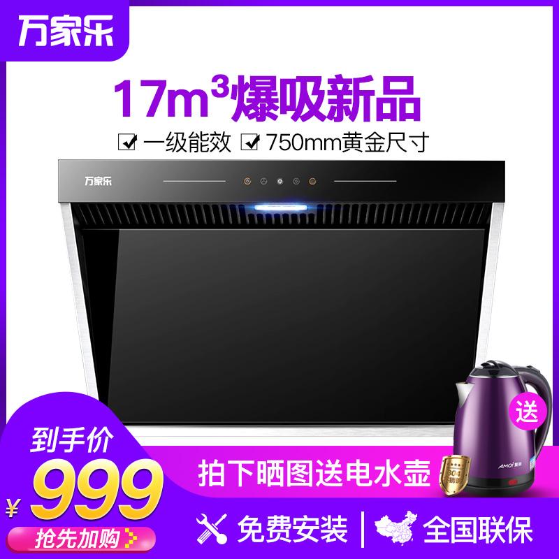 Macro/万家乐 CXW-218-AL011吸油烟机壁侧吸式家用小型DG13升级版