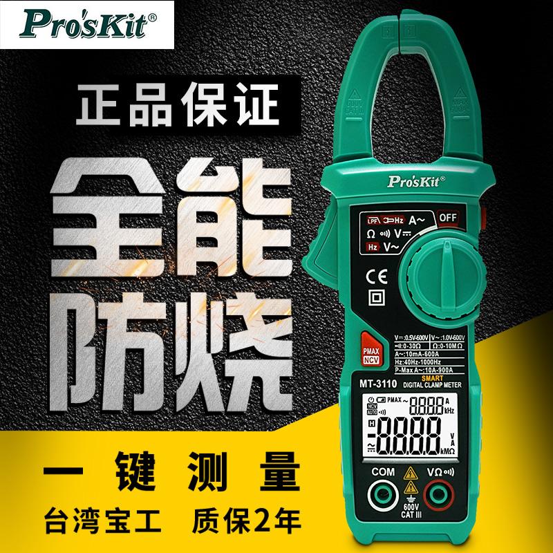 台湾宝工MT-3110数字钳形表高精度数显万用表电流表交直流万能表