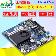 ELSKY Research and Development 7 Generation I3-7100Ui5i7 Integrated 3865U/17*17MINI-ITX Mini Industrial Control Motherboard