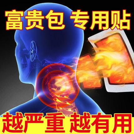 富贵包消除贴正品神器疼痛修复颈部热敷大椎鼓包万消富贵贴矫正