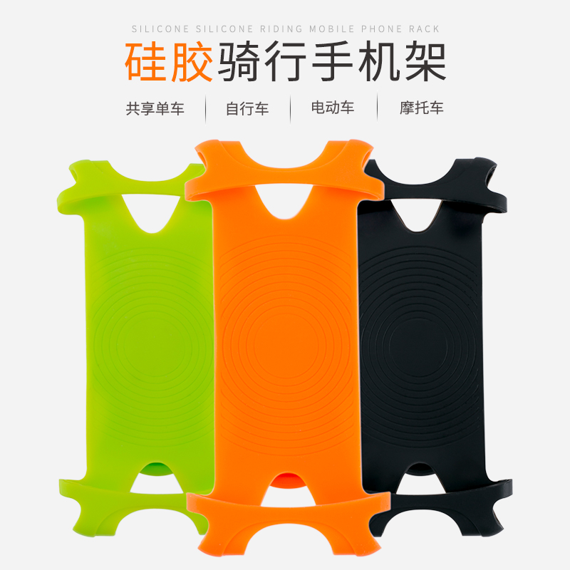 Bicycle Mobile Frame Sharing Bicycle Electric Motorcycle Navigation Frame Silicone Mobile Frame Riding Accessories